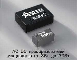 AC-DC мощностью от 3Вт до 30Вт