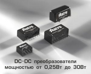 DC-DC мощностью от 0,25Вт до 30Вт