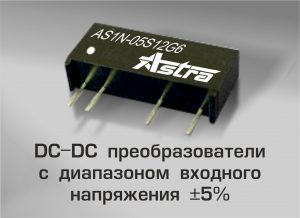 DC-DC преобразователи с диапазоном входного напряжения 5%