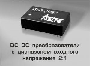 DC-DC преобразователи с диапазоном входного напряжения 2:1