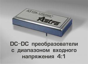 DC-DC преобразователи с диапазоном входного напряжения 4:1